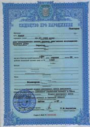 Ukrainian birth certificate