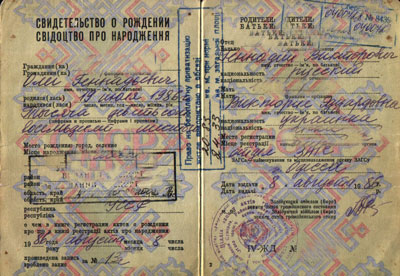 Documents retrieval in ukraine birth certificate marriagedivorce old ukrainian version of birth certificate yelopaper Choice Image