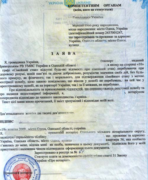 No impediment to marriage in ukraine no impediment to marriage yelopaper Choice Image
